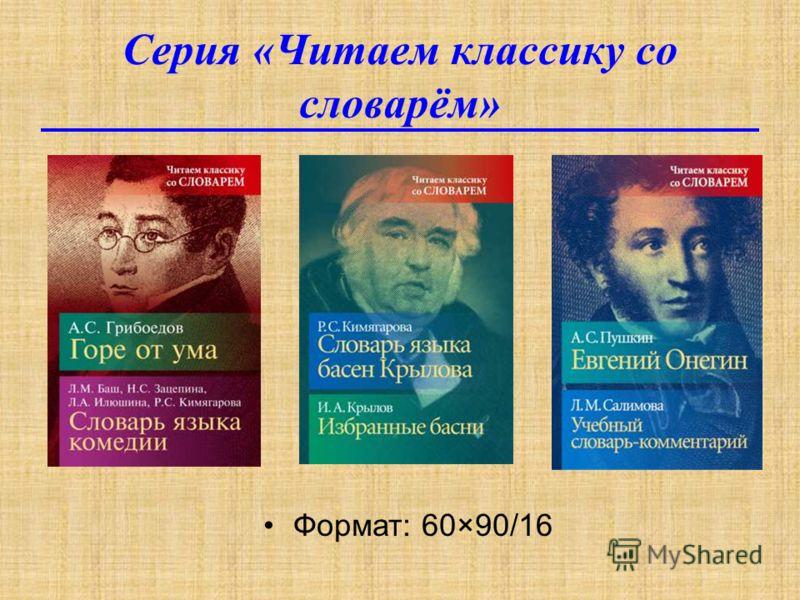 Серия «Читаем классику со словарём» Формат: 60×90/16