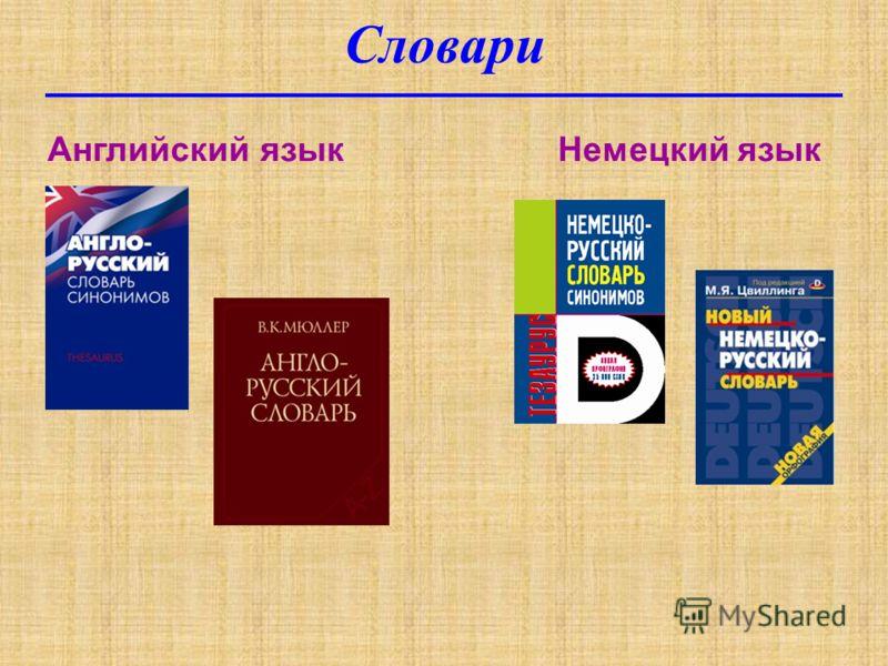 Словари Английский языкНемецкий язык