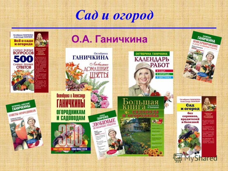 Сад и огород О.А. Ганичкина