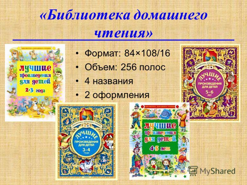 «Библиотека домашнего чтения» Формат: 84×108/16 Объем: 256 полос 4 названия 2 оформления
