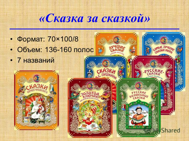 «Сказка за сказкой» Формат: 70×100/8 Объем: 136-160 полос 7 названий