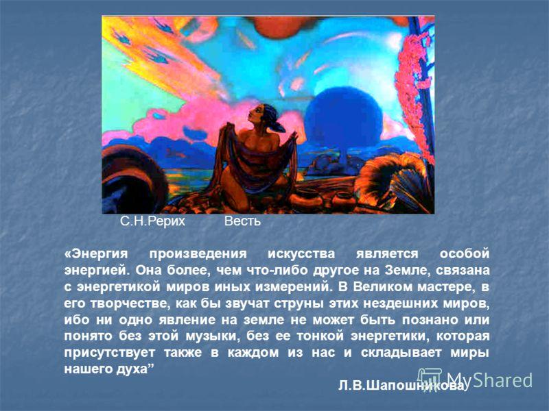 «Великие произведения являются кладовыми громадных энергий, которые могут активизировать и изменить миллионы зрителей, повлиять на бесчисленные поколения через весть красоты, излучающуюся на них. Такова необыкновенная власть искусства, скрытая сила,
