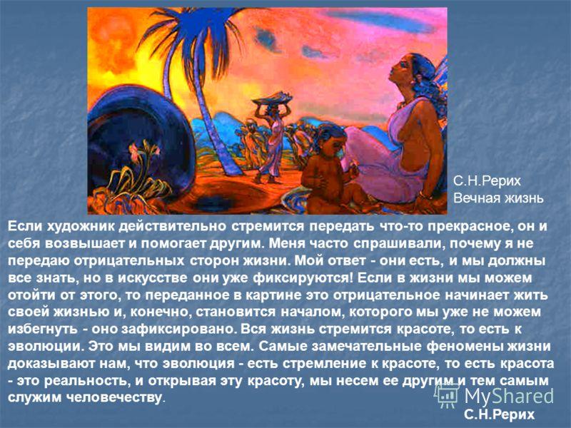 Я не поддерживаю тех, кто пытается делать копии картин моего отца Николая Константиновича и экспонировать их вместо картин. Ведь тогда сделанные другим художником копии сохраняют лишь форму, но утрачивают самое важное – энергетику подлинных картин, с