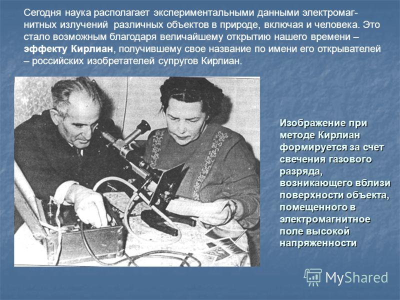 А.Л.Чижевский и В.Л.Дуров В 1920-1923 годах целую серию исследований выполнили наши ученые: В.Дуров, Б.Кажинский и А.Л.Чижевский. В этих экспериментах человека помещали в камере Фарадея, экранированной листами металла, и мысленное воздействие выполня