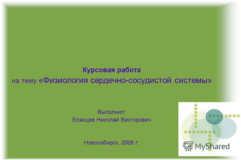 курсовая на тему система управления учреждением культуры