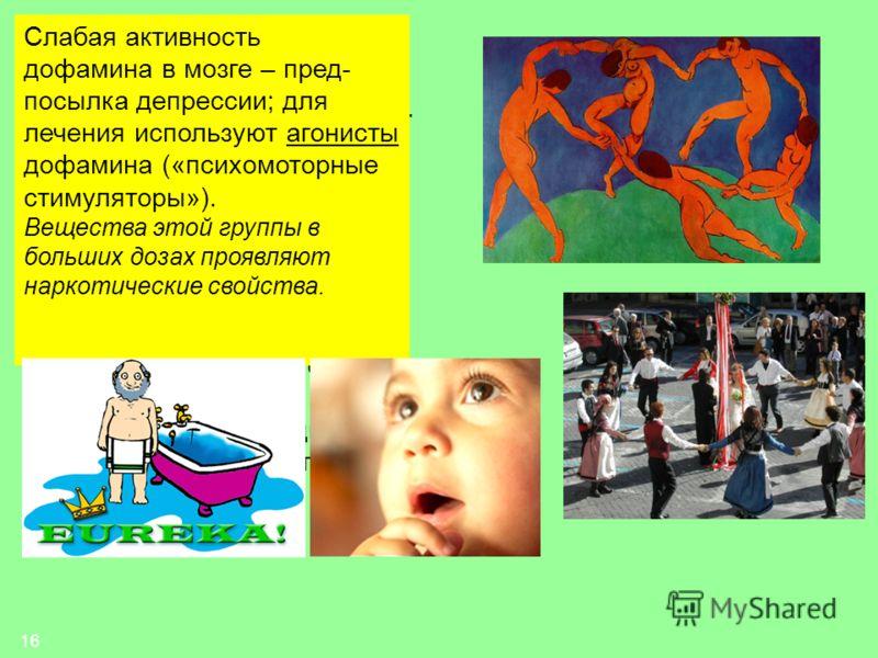16 Важнейшую роль в регуляции материнского поведения выполняет медиатор дофамин. Нейроны, вырабатывающие дофамин находятся в среднем мозге и гипоталамусе; их от- ростки идут в большие полу- шария, определяя общую двигательную активность, скорость обр