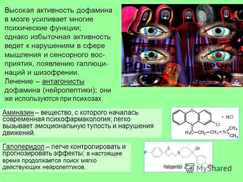 17 Высокая активность дофамина в мозге усиливает многие психические функции; однако избыточная активность ведет к нарушениям в сфере мышления и сенсорного вос- приятия, появлению галлюци- наций и шизофрении. Лечение – антагонисты дофамина (нейролепти