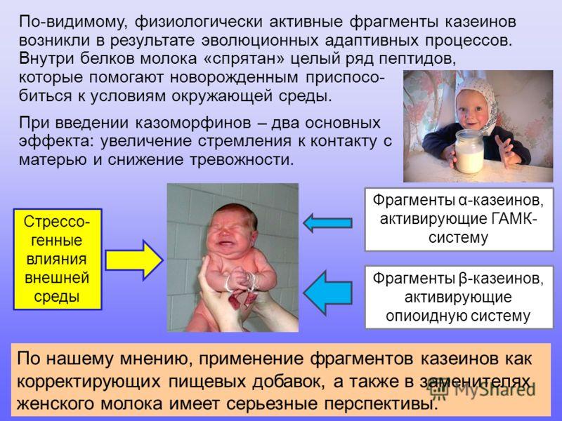38 По-видимому, физиологически активные фрагменты казеинов возникли в результате эволюционных адаптивных процессов. Внутри белков молока «спрятан» целый ряд пептидов, которые помогают новорожденным приспосо- биться к условиям окружающей среды. При вв