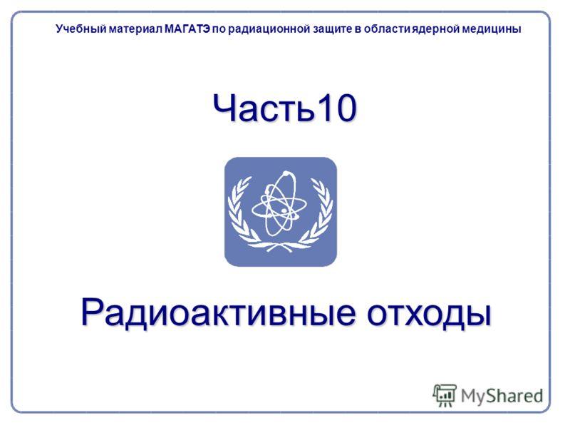 Часть10 Учебный материал МАГАТЭ по радиационной защите в области ядерной медицины Радиоактивные отходы