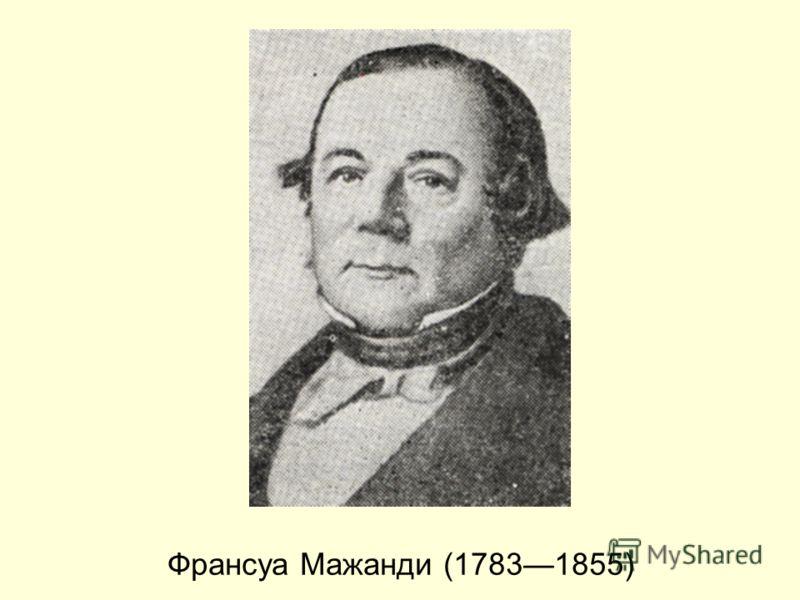 Франсуа Мажанди (17831855)