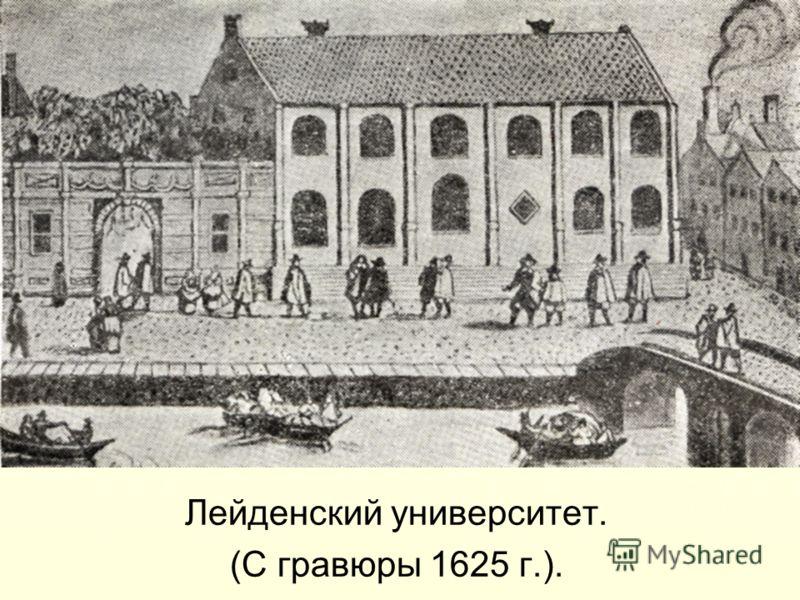 Лейденский университет. (С гравюры 1625 г.).