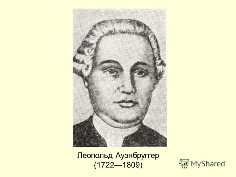 Леопольд Ауэнбруггер (17221809)