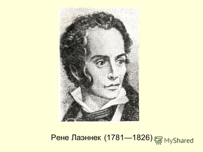 Рене Лаэннек (17811826)