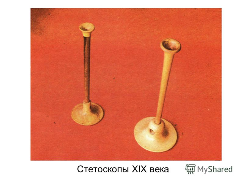 Стетоскопы ХІХ века