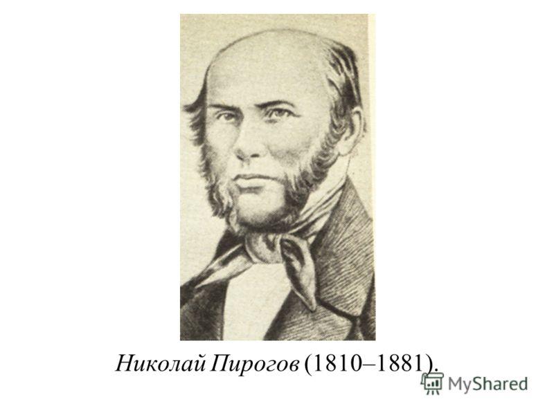 Николай Пирогов (1810–1881).