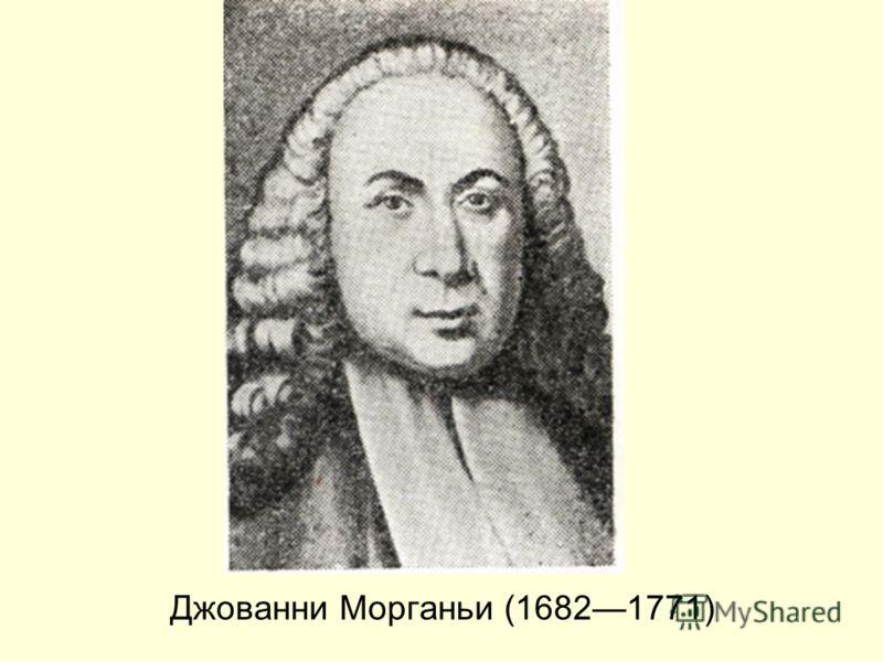 Джованни Морганьи (16821771)