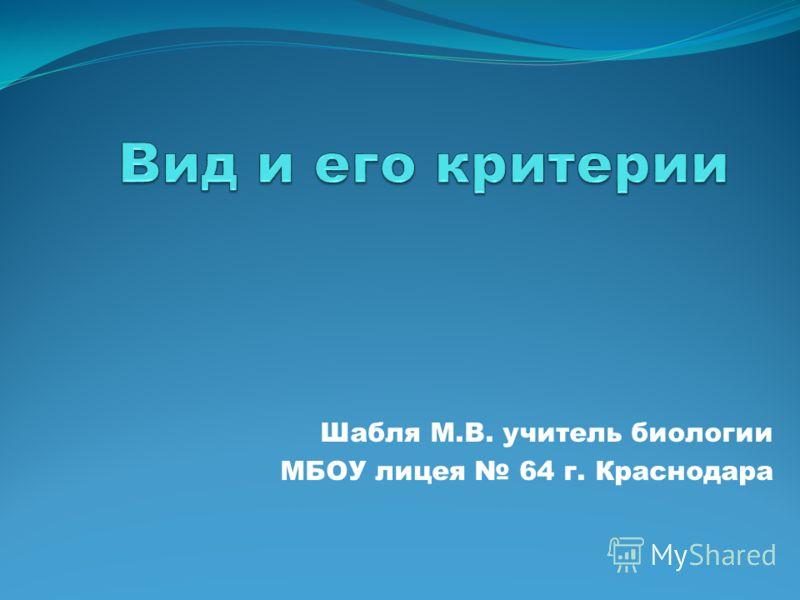 Шабля М.В. учитель биологии МБОУ лицея 64 г. Краснодара