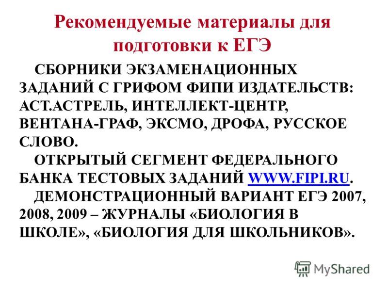 СБОРНИКИ ЭКЗАМЕНАЦИОННЫХ ЗАДАНИЙ С ГРИФОМ ФИПИ ИЗДАТЕЛЬСТВ: АСТ.АСТРЕЛЬ, ИНТЕЛЛЕКТ-ЦЕНТР, ВЕНТАНА-ГРАФ, ЭКСМО, ДРОФА, РУССКОЕ СЛОВО. ОТКРЫТЫЙ СЕГМЕНТ ФЕДЕРАЛЬНОГО БАНКА ТЕСТОВЫХ ЗАДАНИЙ WWW.FIPI.RU. ДЕМОНСТРАЦИОННЫЙ ВАРИАНТ ЕГЭ 2007, 2008, 2009 – ЖУР