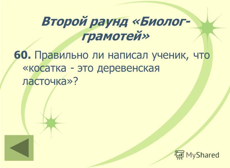Второй раунд «Биолог- грамотей» 60. Правильно ли написал ученик, что «косатка - это деревенская ласточка»?