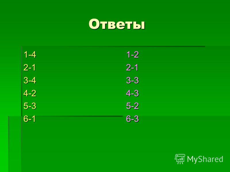 Ответы 1-42-13-44-25-36-11-22-13-34-35-26-3