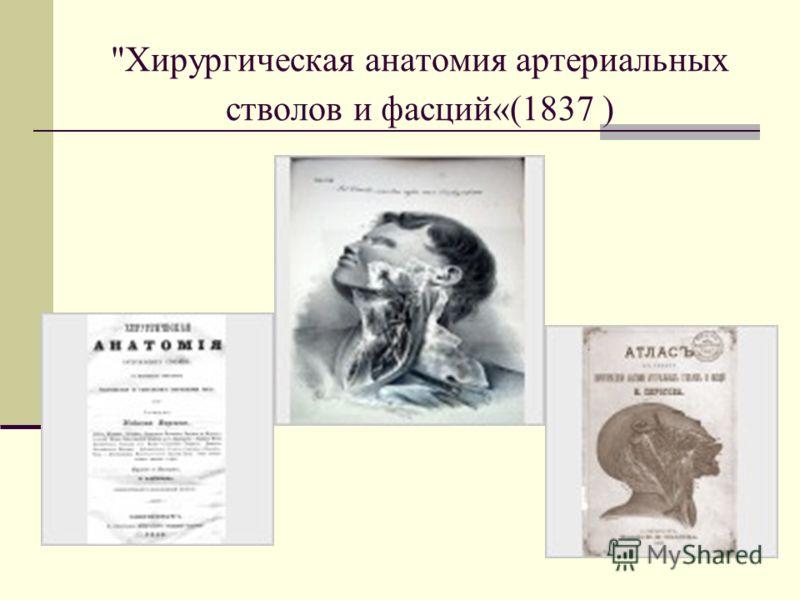Хирургическая анатомия артериальных стволов и фасций«(1837 )