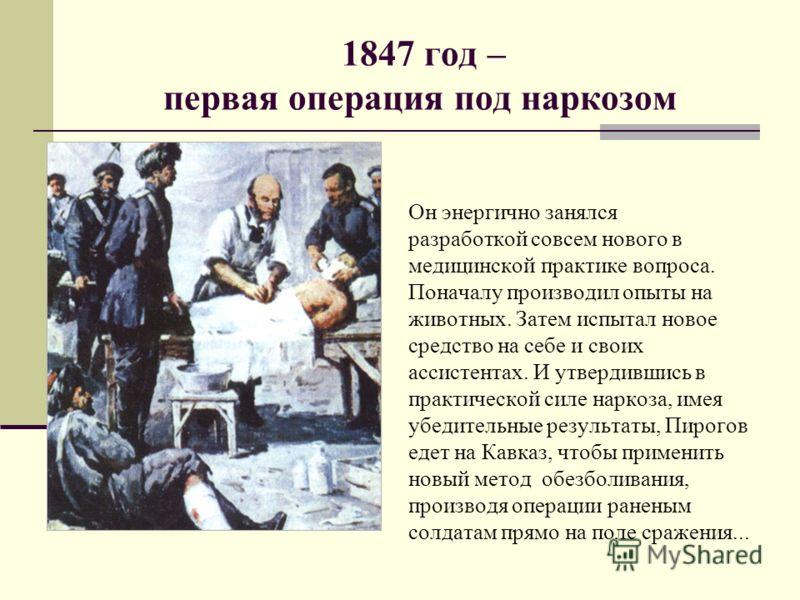 1847 год – первая операция под наркозом Он энергично занялся разработкой совсем нового в медицинской практике вопроса. Поначалу производил опыты на животных. Затем испытал новое средство на себе и своих ассистентах. И утвердившись в практической силе