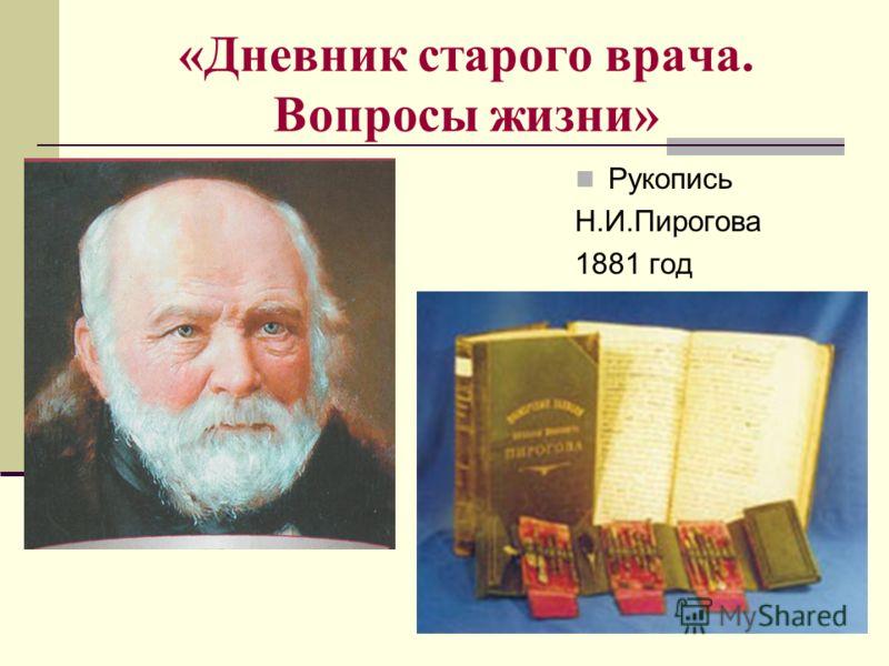 «Дневник старого врача. Вопросы жизни» Рукопись Н.И.Пирогова 1881 год