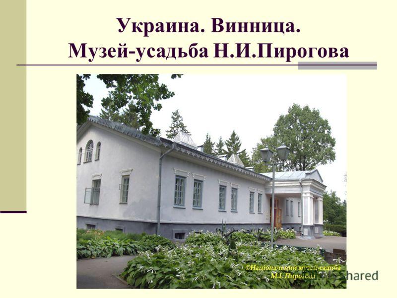 Украина. Винница. Музей-усадьба Н.И.Пирогова