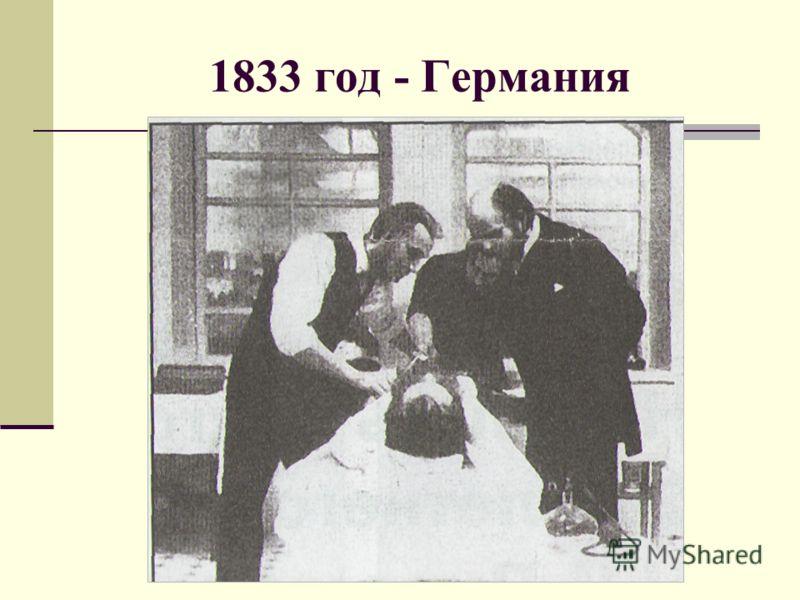 1833 год - Германия