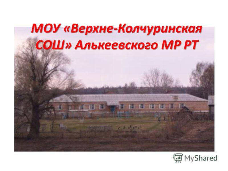 МОУ «Верхне-Колчуринская СОШ» Алькеевского МР РТ