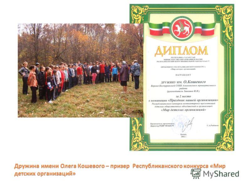Дружина имени Олега Кошевого – призер Республиканского конкурса «Мир детских организаций»