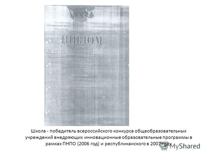 Школа - победитель всероссийского конкурса общеобразовательных учреждений внедряющих инновационные образовательные программы в рамках ПНПО (2006 год) и республиканского в 2007 году
