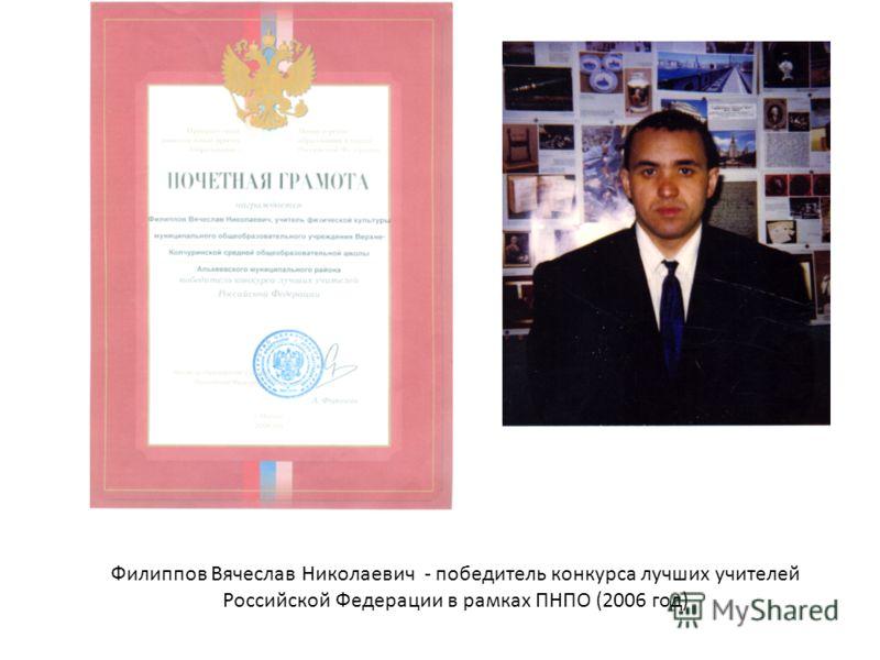 Филиппов Вячеслав Николаевич - победитель конкурса лучших учителей Российской Федерации в рамках ПНПО (2006 год)