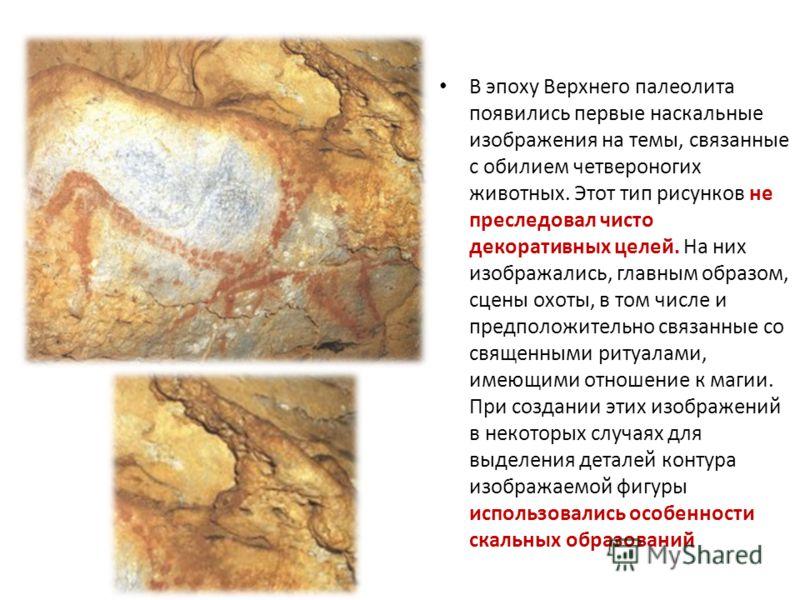 В эпоху Верхнего палеолита появились первые наскальные изображения на темы, связанные с обилием четвероногих животных. Этот тип рисунков не преследовал чисто декоративных целей. На них изображались, главным образом, сцены охоты, в том числе и предпол
