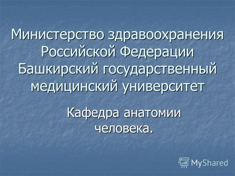 Министерство здравоохранения Российской Федерации Башкирский государственный медицинский университет Кафедра анатомии человека.