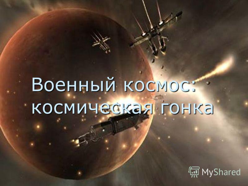 Военный космос: космическая гонка
