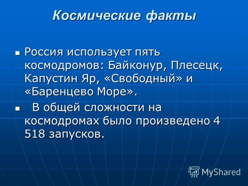 Космические факты Россия использует пять космодромов: Байконур, Плесецк, Капустин Яр, «Свободный» и «Баренцево Море». Россия использует пять космодромов: Байконур, Плесецк, Капустин Яр, «Свободный» и «Баренцево Море». В общей сложности на космодромах