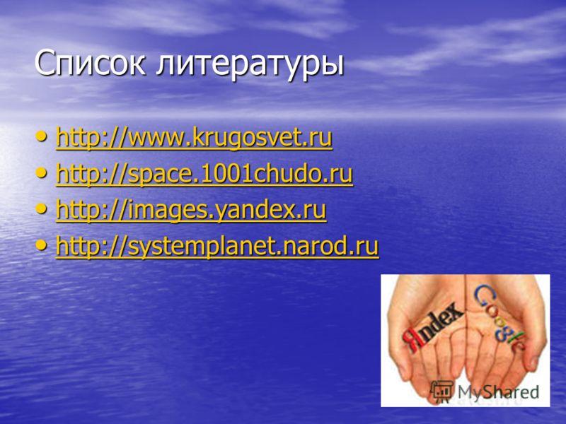 Список литературы http://www.krugosvet.ru http://www.krugosvet.ru http://www.krugosvet.ru http://space.1001chudo.ru http://space.1001chudo.ru http://space.1001chudo.ru http://images.yandex.ru http://images.yandex.ru http://images.yandex.ru http://sys