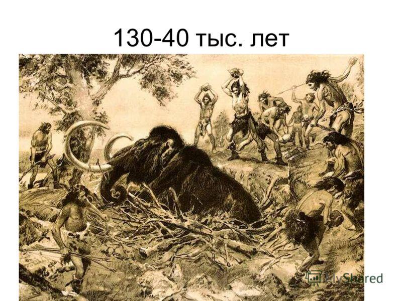 130-40 тыс. лет