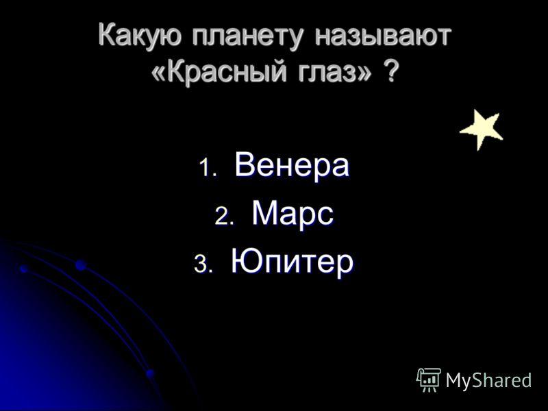Какую планету называют «Красный глаз» ? 1. Венера 2. Марс 3. Юпитер