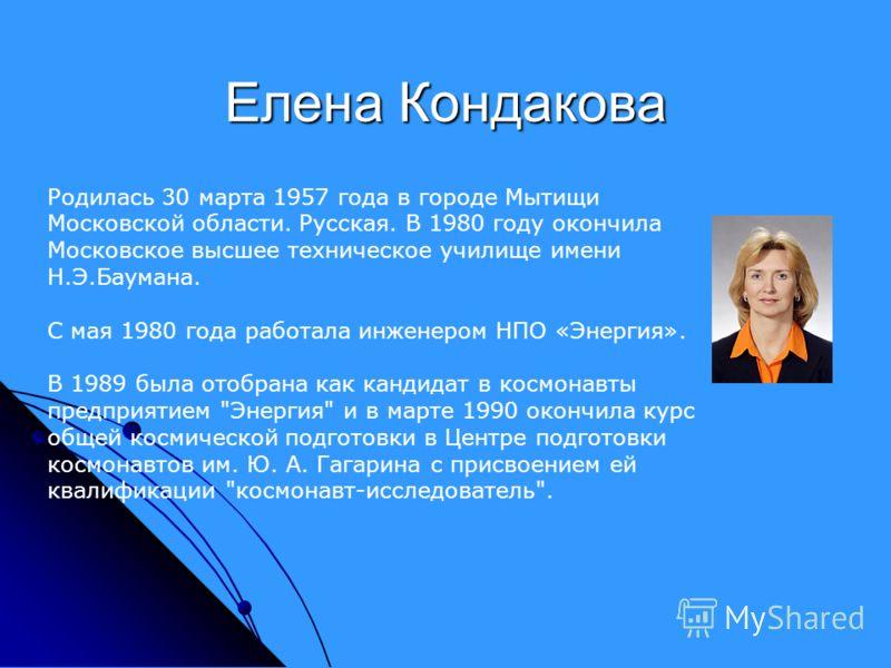 Родилась 30 марта 1957 года в городе Мытищи Московской области. Русская. В 1980 году окончила Московское высшее техническое училище имени Н.Э.Баумана. С мая 1980 года работала инженером НПО «Энергия». В 1989 была отобрана как кандидат в космонавты пр