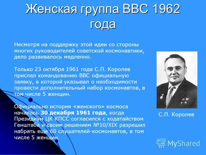 Несмотря на поддержку этой идеи со стороны многих руководителей советской космонавтики, дело развивалось медленно. Только 23 октября 1961 года С.П. Королев прислал командованию ВВС официальную заявку, в которой указывал о необходимости провести допол