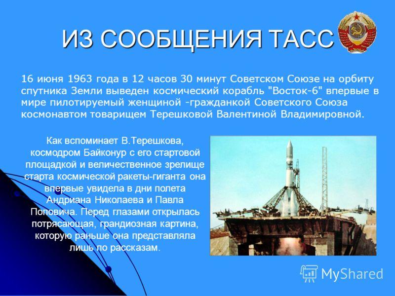 ИЗ СООБЩЕНИЯ ТАСС 16 июня 1963 года в 12 часов 30 минут Советском Союзе на орбиту спутника Земли выведен космический корабль