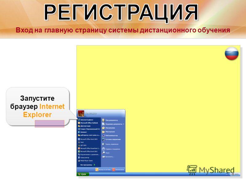 Вход на главную страницу системы дистанционного обучения Запустите браузер Internet Explorer