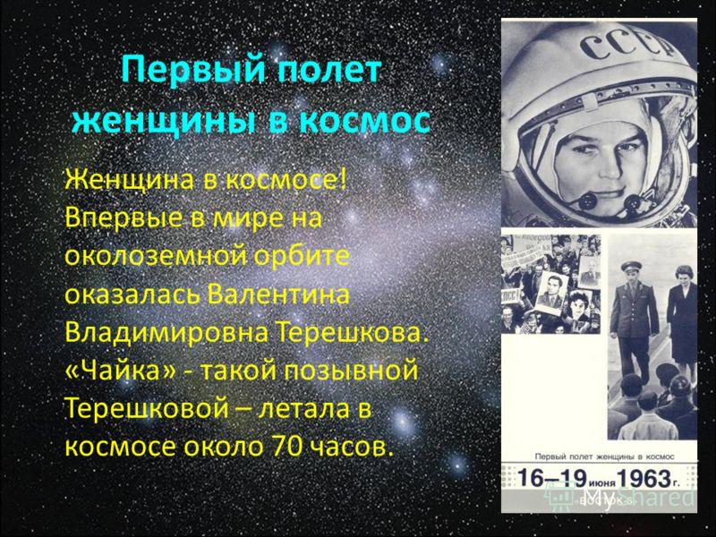 Полет женщины в космос женщина в