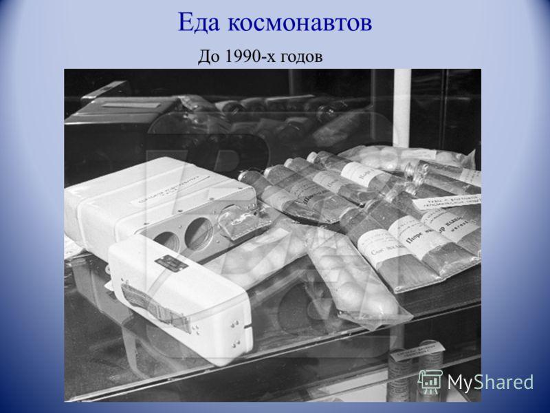 Еда космонавтов До 1990-х годов