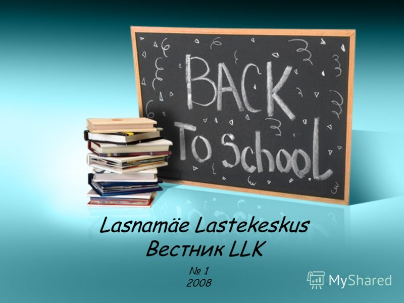 Lasnamäe Lastekeskus Вестник LLK 1 2008