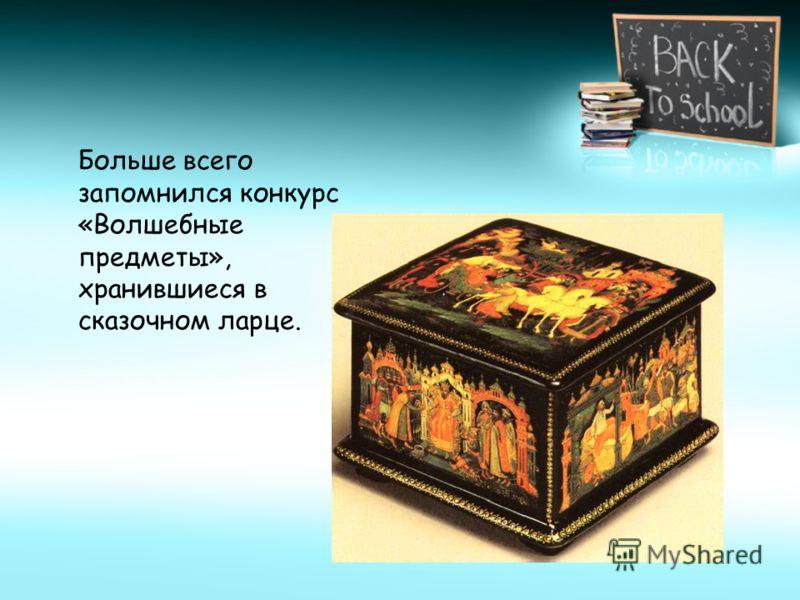 Больше всего запомнился конкурс «Волшебные предметы», хранившиеся в сказочном ларце.