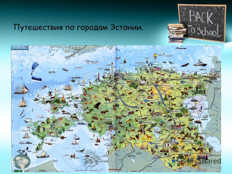 Путешествия по городам Эстонии.