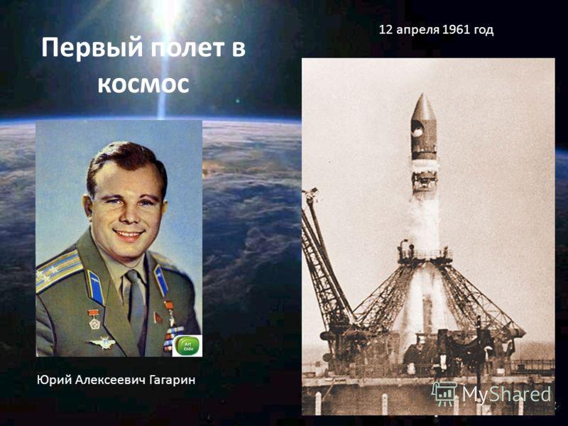 Первый полет в космос Юрий Алексеевич Гагарин 12 апреля 1961 год